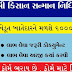 PM Kisan Samman Nidhi Registration, Aadhar Correction, Beneficiary Status – Link || PM Kisan Samman Nidhi Yojna Online Apply Form / Beneficiary Status Check @ pmkisan.gov.in