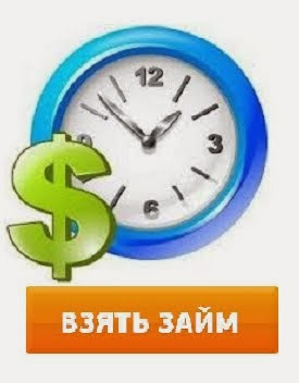 Условия предоставления займа Деньги сразу