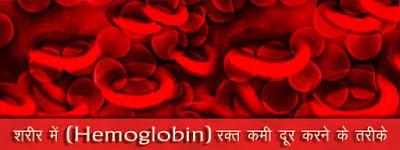 Hemoglobin / हीमोग्लोबिन कैसे बढ़ायें , Anemia Treatment in Hindi, How to Increase Hemoglobin, हीमोग्लोबिन की कमी , हीमोग्लोबिन बढाने के उपाय, khoon badhane ke upay, khoon badhane ke fruits, खून बढ़ाने में काफी मदद, increase hemoglobin, increase hemoglobin, hemoglobin kaise badhaye, हीमोग्लोबिन उपाय