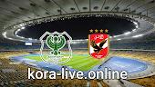 مباراة المصري البورسعيدي والأهلي بث مباشر بتاريخ 27-04-2021 الدوري المصري