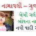 Gujarati Baby Names - Gujarati Boy And Girl Names List on RMC