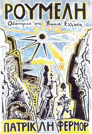 La prima edizione di Roumeli in greco. Traduzione di Lina Kasdalgi (Kedros Ekd.)
