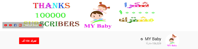 قناة MY Baby أفضل قناة عربية لتعليم الاطفال الحروف العربية و الانجليزية