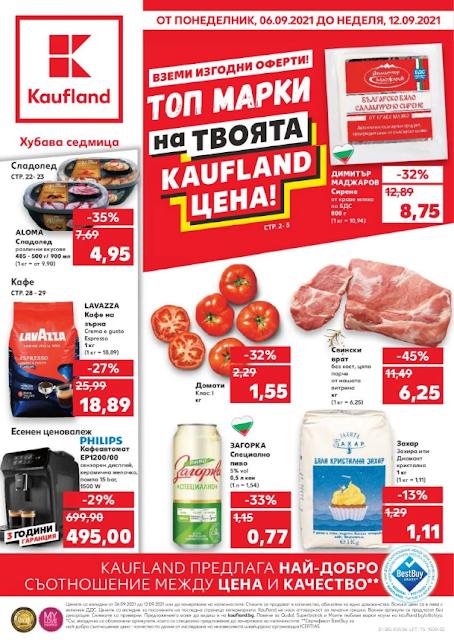 Kaufland брошури, промоции и топ оферти от 6-12.09 2021 👉 ТОП МАРКИ НА ТОП ЦЕНИ