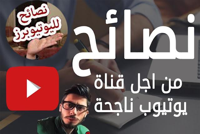 نصائح لمن يفكر في انشاء قناة يوتيوب جديدة والربح منها