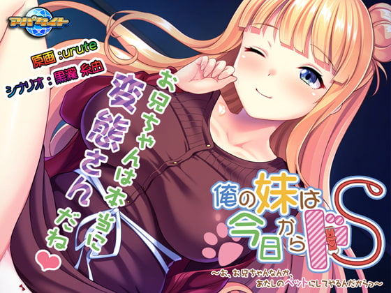 [H-GAME] My sister starts today with S, oh, my brother will be my pet. JP