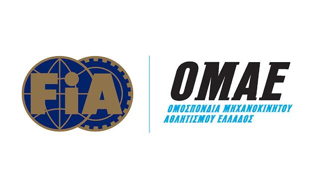Δυο μέλη της Α.Λ.Μ.Α. Ναυπλίου στο Δ.Σ. της Ομοσπονδίας Μηχανοκίνητου Αθλητισμού Ελλάδος