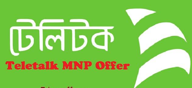 Teletalk MNP Offer 2021 - অন্য সিম থেকে টেলিটকে আসলেই পাবেন অফার গুলা