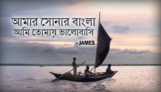 Amar Sonar Bangla Lyrics (আমার সোনার বাংলা জেমস) The Bangla Lyrics