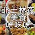 台北士林夜市(美食吃吃吃)