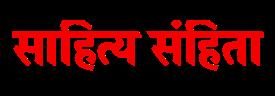 Sahitya Samhita Journal