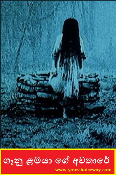 ගෑනු ළමයා ගේ අවතාරේ (The Ghost Of The Girl) - Your Choice Way