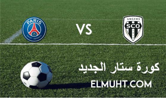 مشاهدة مباراة باريس سان جيرمان وأنجية بث مباشر اليوم 16-1-2021 الدوري الفرنسي