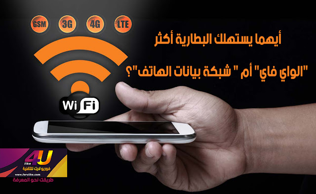 WiFi, 3G or 4G