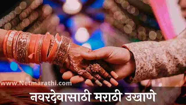 Marathi-Ukhane-for-Male