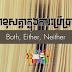 គន្លឹះប្រើប្រាស់ Both, Either, Neither កុំឲ្យច្រលំគ្នា 
