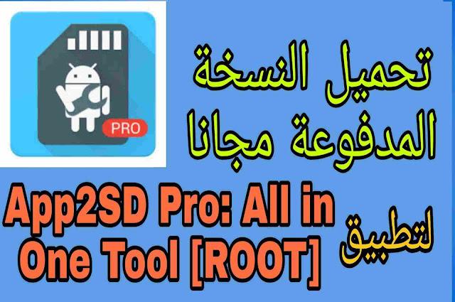 تحميل App2SD Pro: All in One Tool [ROOT] النسخة المدفوعة مجانا