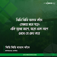 Jhiri Jhiri Batash Kande Lyrics