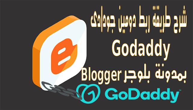 شرح طريقة ربط دومين جودادى Godaddy بمدونة بلوجر Blogger
