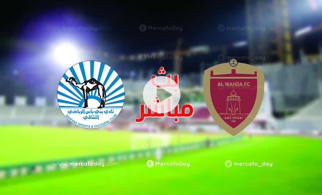 مشاهدة مباراة الوحدة وبني ياس بث مباشر الدوري الاماراتي 2021