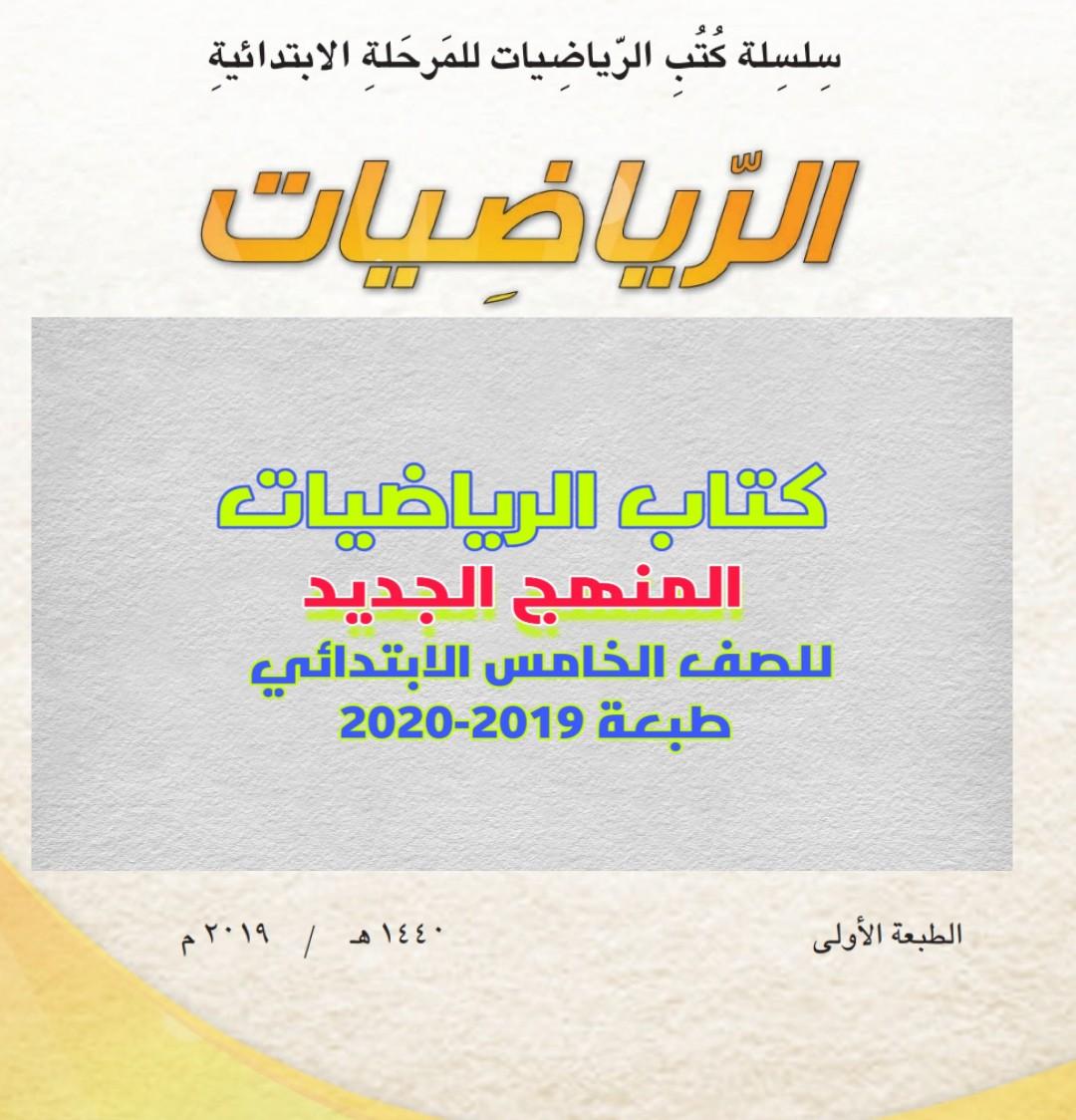 كتاب الرياضيات الجديد لطلبة الخامس الابتدائي 2019 2020 للتحميل Pdf