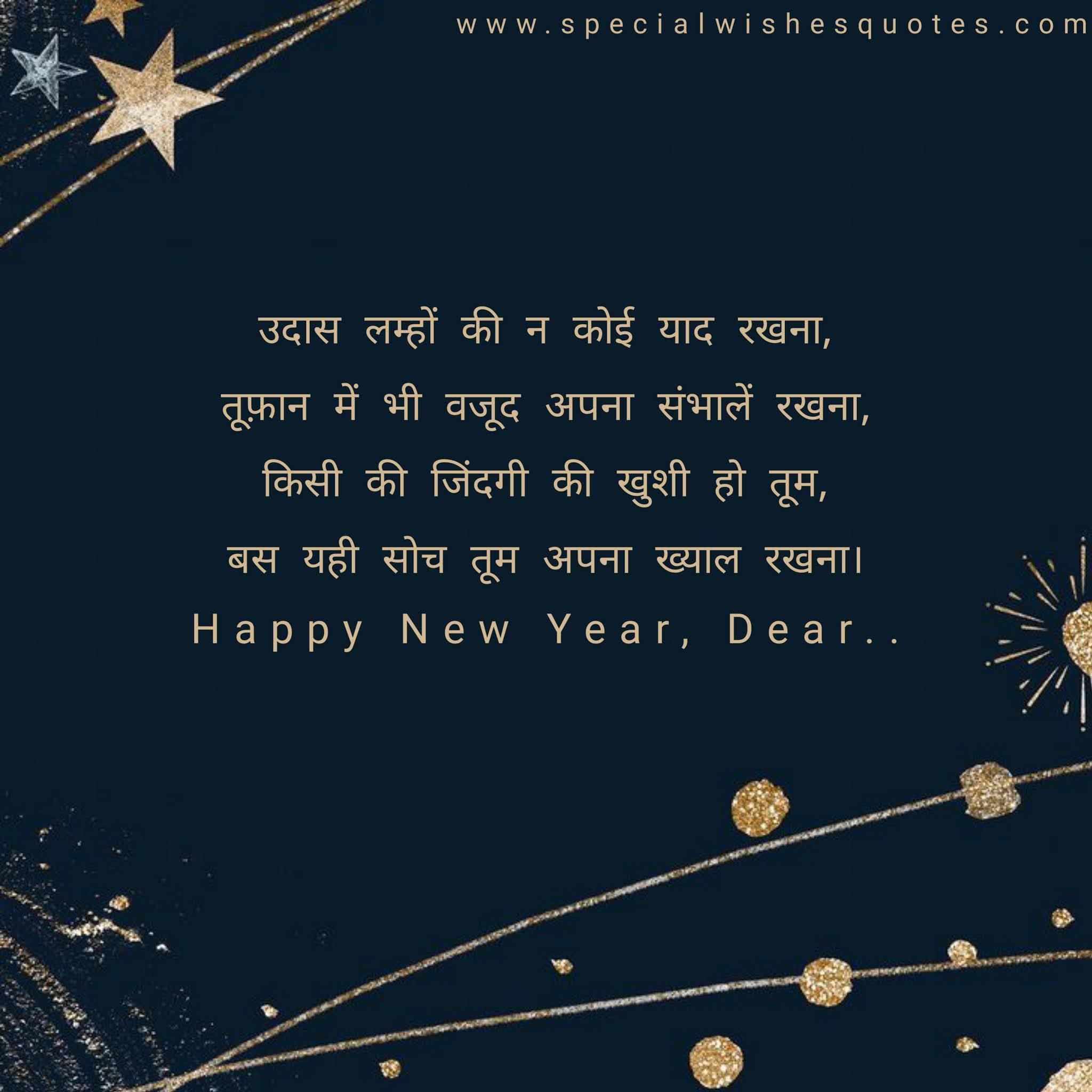 Nav Varsh Messages in Hindi 140 Character,