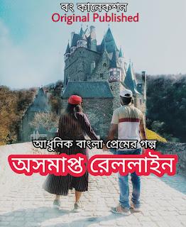 Bengali Story - অসমাপ্ত রেললাইন - Valobashar Golpo