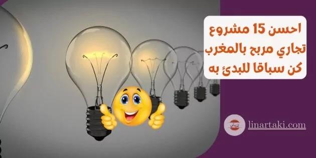 احسن مشروع تجاري مربح بالمغرب