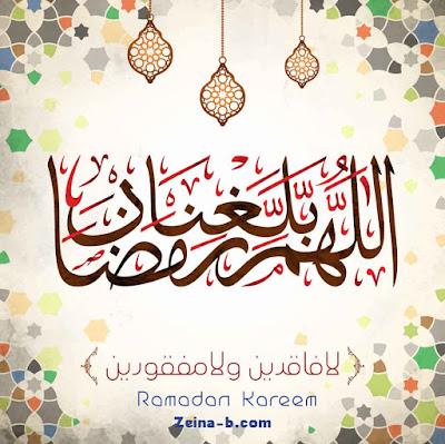 صور مكتوب عليها اللهم بلغنا رمضان ، صور رمضان كريم