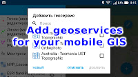 add open geoservices for mobile GIS - Preview - NextGIS Mobile QuicMapServices - list of mapservices