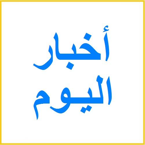 أخبار مصر اليوم 2020/7/14