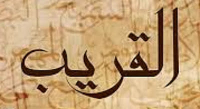 """اسم الله """"القريب"""" - mini book 2007"""