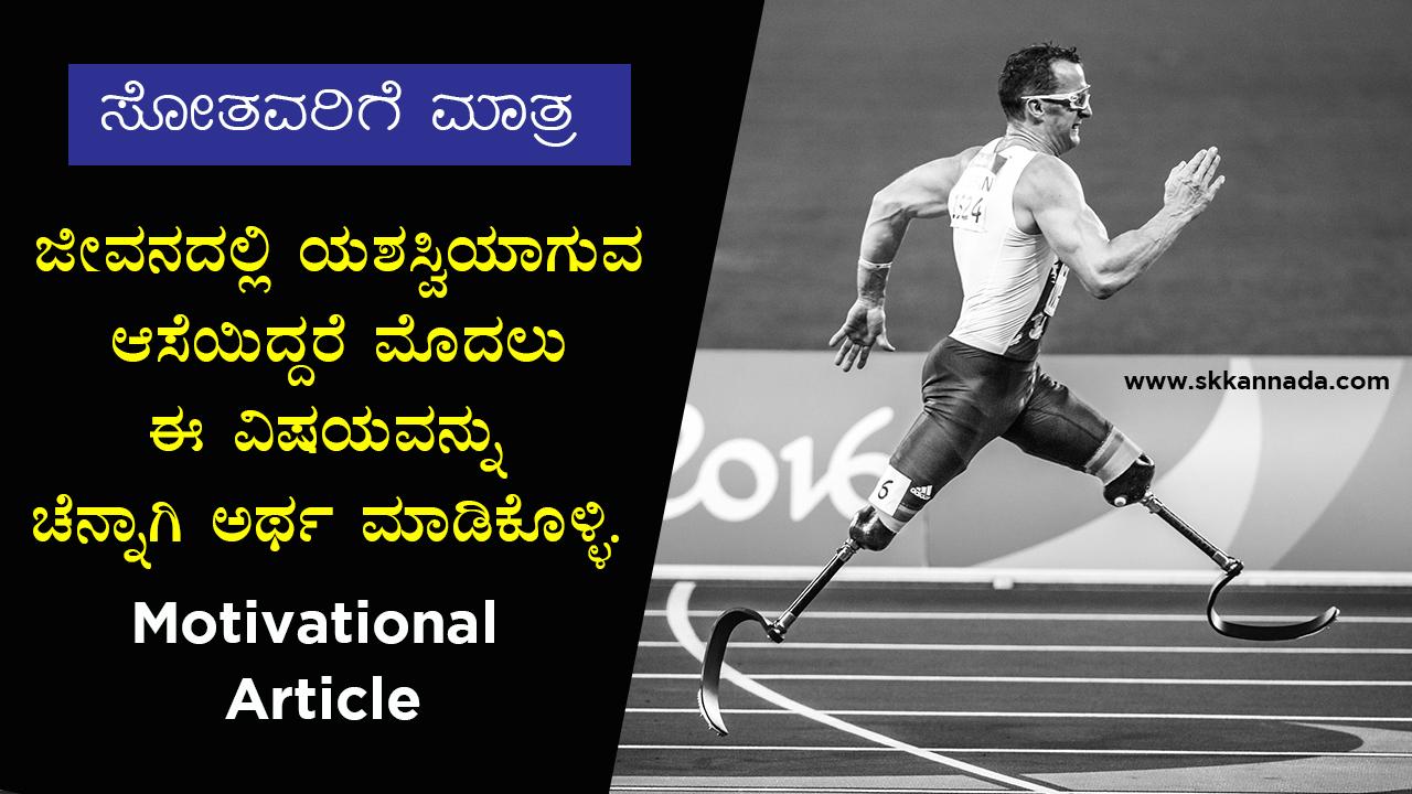 ಏನು ವ್ಯತ್ಯಾಸವಾಗಲ್ಲ - The Best Kannada Motivational Article