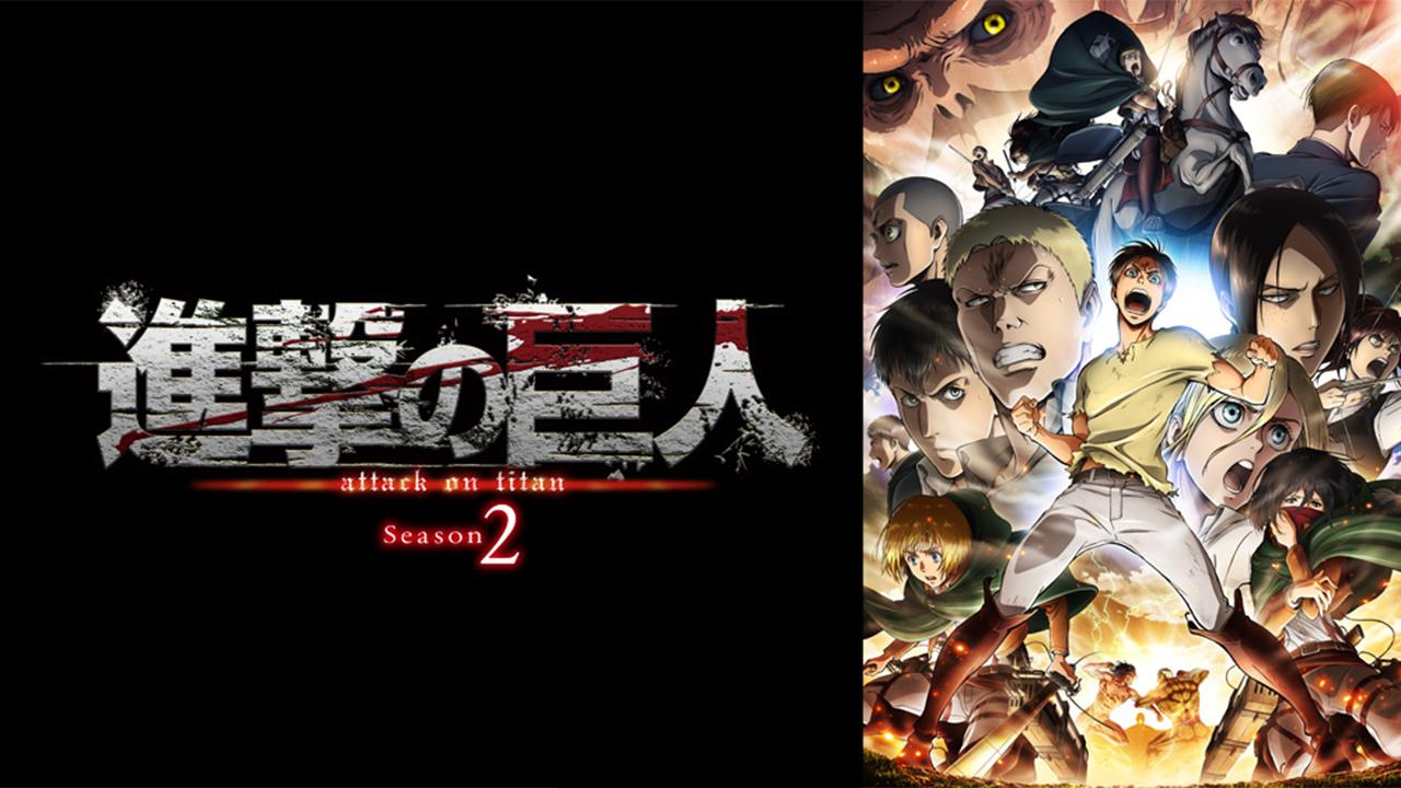 Shingeki no Kyojin Temporada 2 Sub Español HD