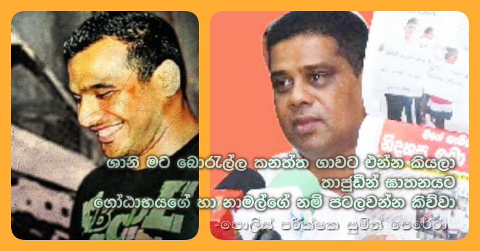 https://www.gossiplankanews.com/2019/11/namal-gotabaya-sumith-perera.html