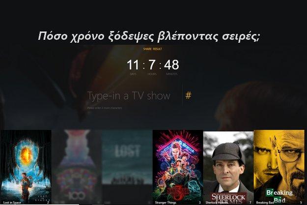 Tiii.me - Η σελίδα που σου λέει πόσες ημέρες ξόδεψες για να βλέπεις σειρές