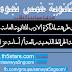 مراجعة المدارس الادبية لغة عربية للثالث الثانوي 2016
