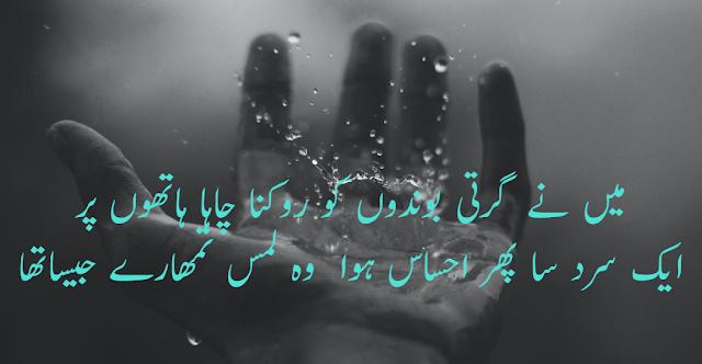 2 lines urdu shayari love romantic