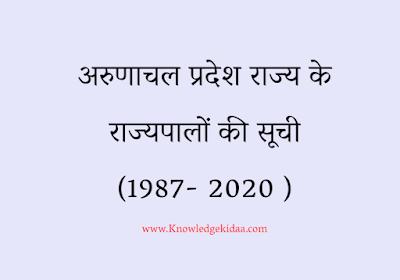 List of Governors of Arunachal Pradesh State [ अरुणाचल प्रदेश राज्य के राज्यपालों की सूची (1987- 2020 ) ]