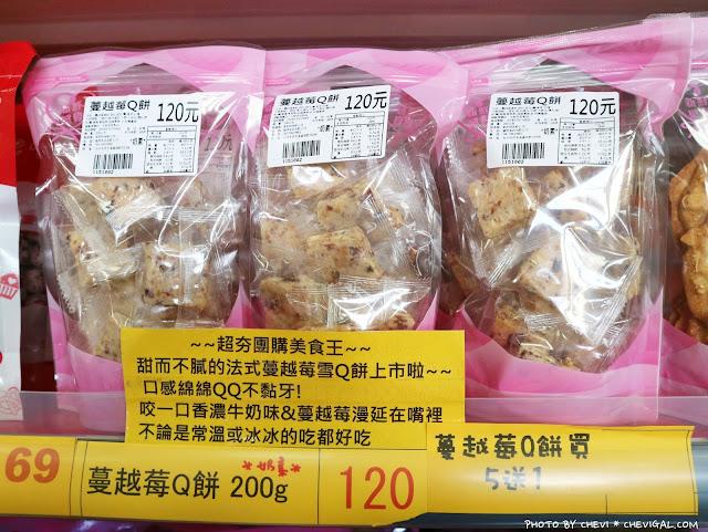 IMG 9068 - 熱血採訪│台灣E食館,年貨糖果餅乾禮盒買到剁手手!甜甜價讓你們吃得嘴甜心也甜!
