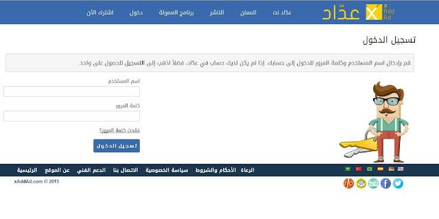 موقع عداد ، xAddad.com