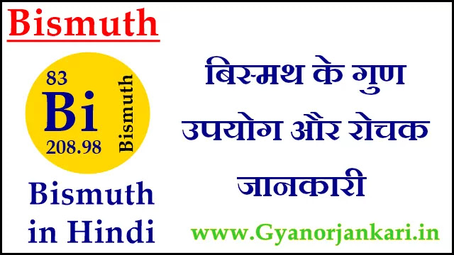 Bismuth-ke-gun, Bismuth-ke-upyog, Bismuth-ki-Jankari, Bismuth-in-Hindi, Bismuth-information-in-Hindi, Bismuth-uses-in-Hindi, बिस्मथ-के-गुण, बिस्मथ-के-उपयोग, बिस्मथ-की-जानकारी