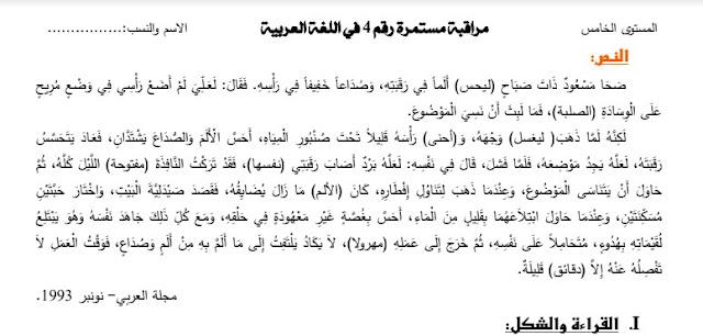 مراقبة مستمرة رقم 4 اللغة العربية المستوى الخامس
