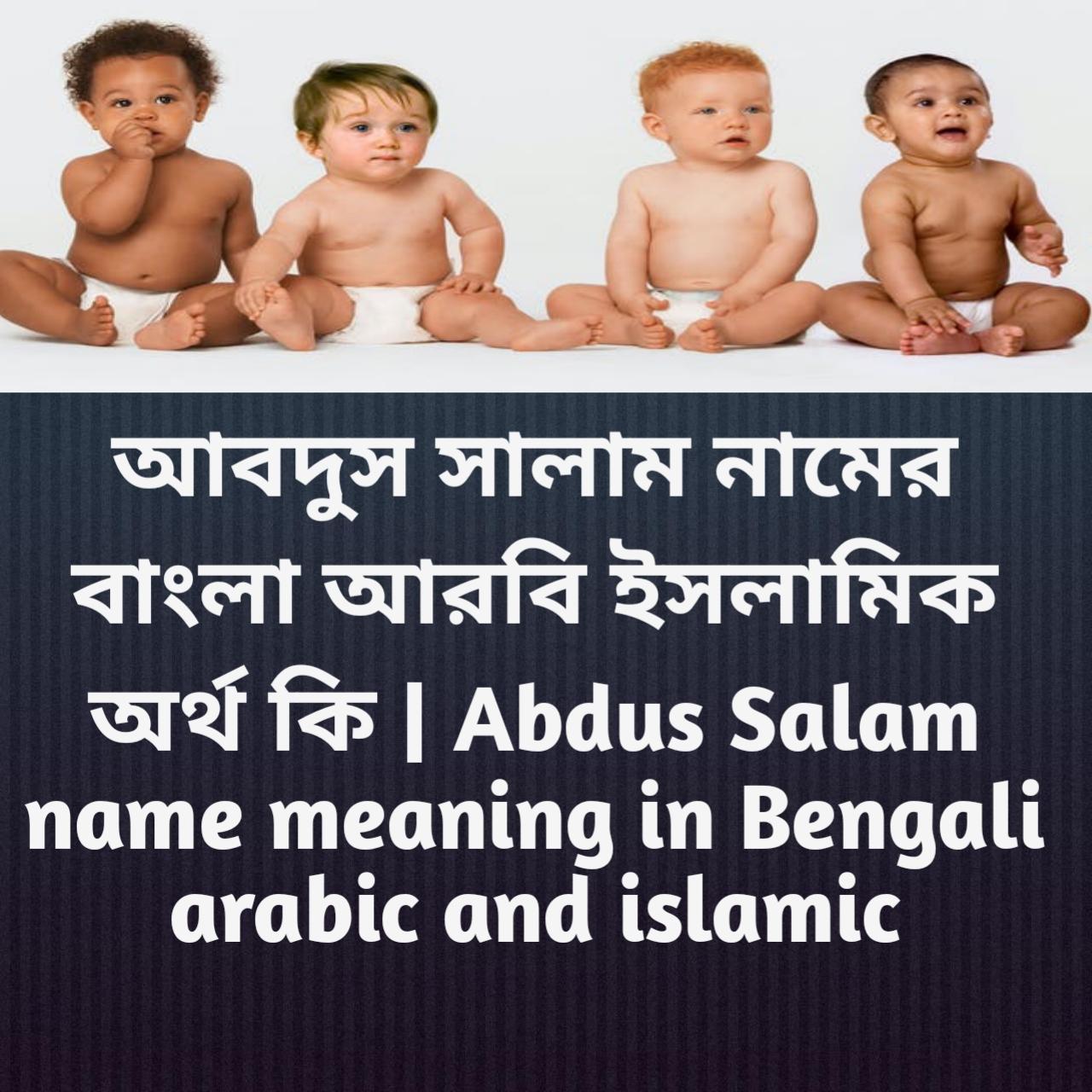 আবদুস সালাম নামের অর্থ কি, আবদুস সালাম নামের বাংলা অর্থ কি, আবদুস সালাম নামের ইসলামিক অর্থ কি, Abdus Salam name meaning in Bengali, আবদুস সালাম কি ইসলামিক নাম,