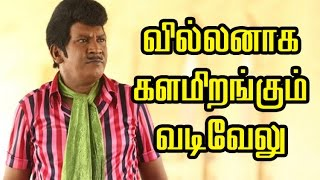 Vadivelu Plays Comedy Villain In GV Prakash's Movie