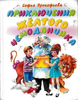 """""""Приключения жёлтого чемоданчика"""", летнее чтение 2016"""