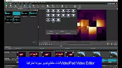 VideoPad Video Editor انشاء مقاطع فيديو بجودة احترافية