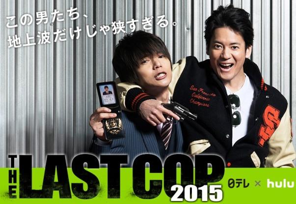 Sinopsis The Last Cop Season 1 / THE LAST COP ラストコップ (2015) - Serial TV Jepang