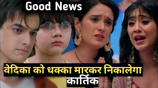 Blasting Twist : Vedika's exit from Kartik Naira's life with this blasting twist in YRKKH