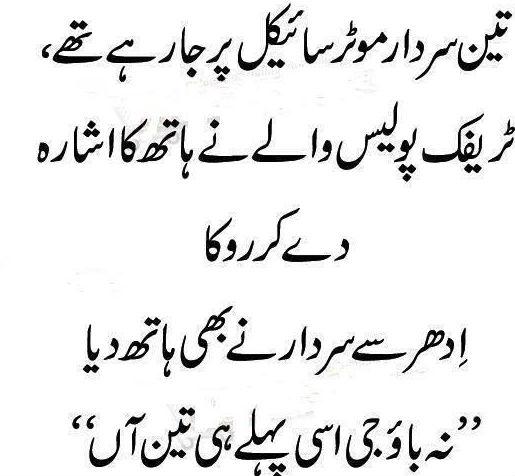 Sardar aur Police Urdu Jokes